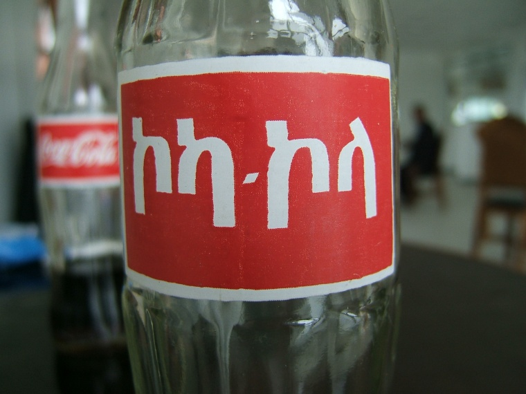 Amharic_Coca_Cola_bottle